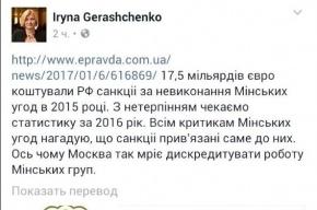 СМИ: Зампред Рады перепутала ЕС с Россией