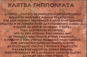 Клятву Гиппократа придумали в Псковской области