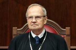 «Крепостник» Зорькин стал почетным доктором СПбГУ