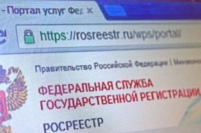 Росреестр прекратил предоставлять электронные услуги