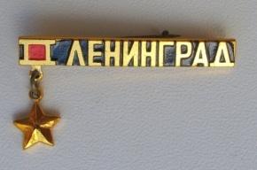 Санкт-Петербург вновь может стать Ленинградом