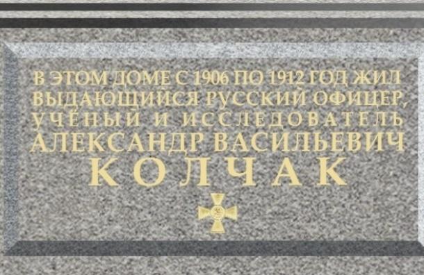 Комитет по культуре оспорит решение о сносе доски Колчаку