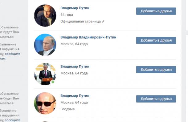 Почти треть россиян хочет видеть Путина в социальных сетях