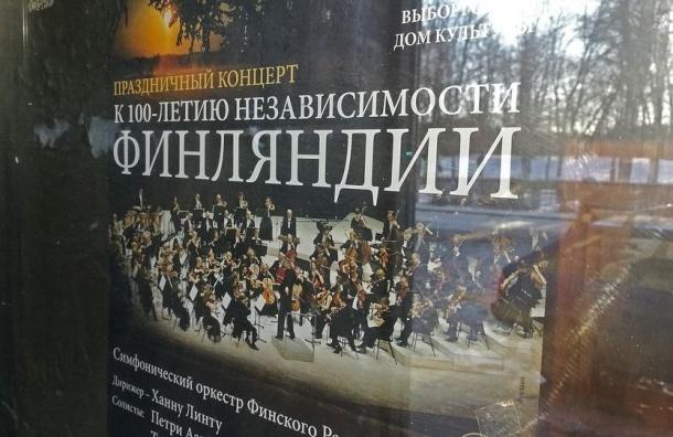 Век независимости финны отмечают с музыкой