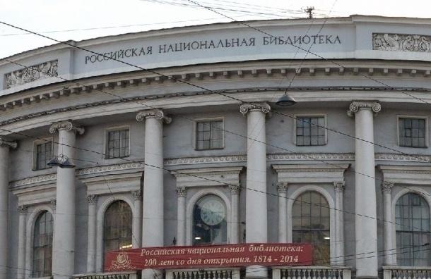 Мединский: Речи о слиянии РНБ и РГБ не идет