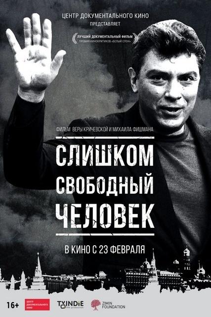 _Nemchov_poster_afisha