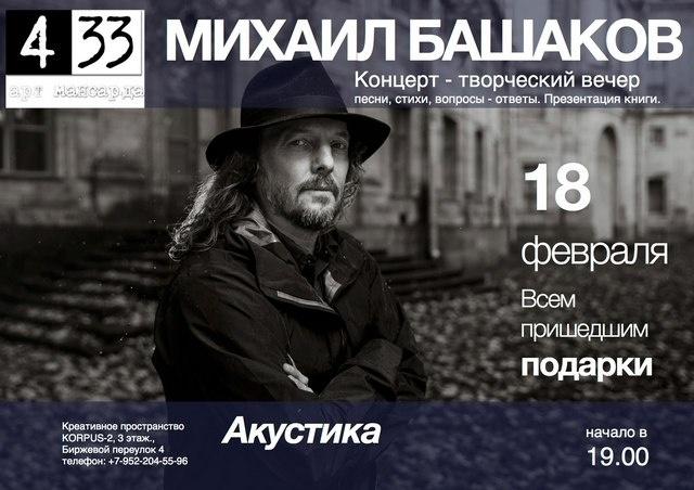 _Башаков