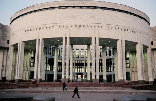 Комитет спасения Публички создан в Петербурге