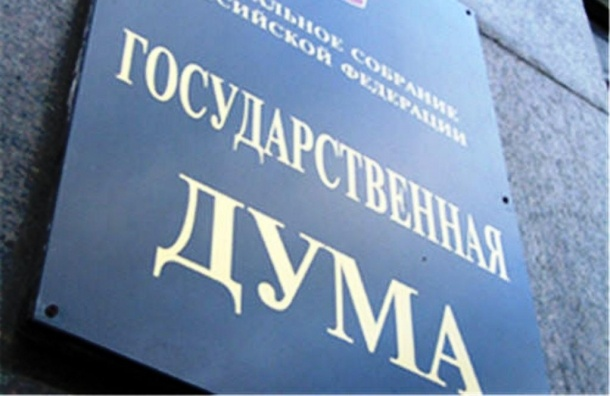 Депутат попросил не определять эффективность работы Государственной думы «жопочасами»