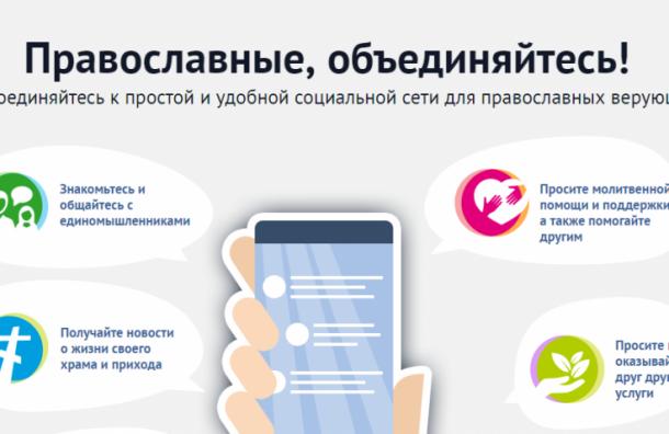 В РФ заработал православный мессенджер наплатформе Telegram