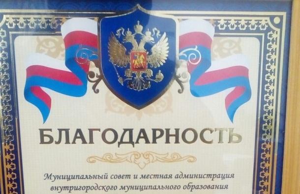 Металлострой выдает грамоты с флагом нацистского протектората