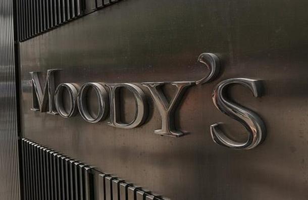 Moody's повысило прогноз порейтингуРФ из-за принятия стратегии бюджетной консолидации