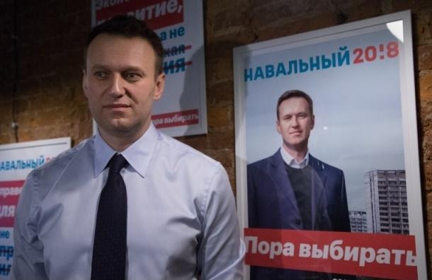 Навальный назвал Петербург политически зачищенным