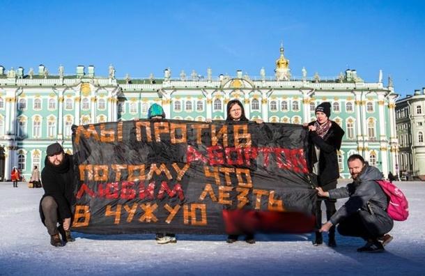 Акцию против абортов активисты провели наДворцовой