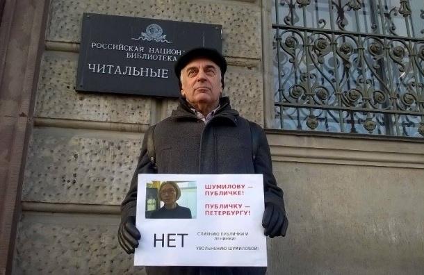Пикеты в поддержку Шумиловой проходят у РНБ
