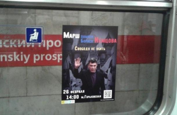 Плакаты о марше Немцова появились в метро