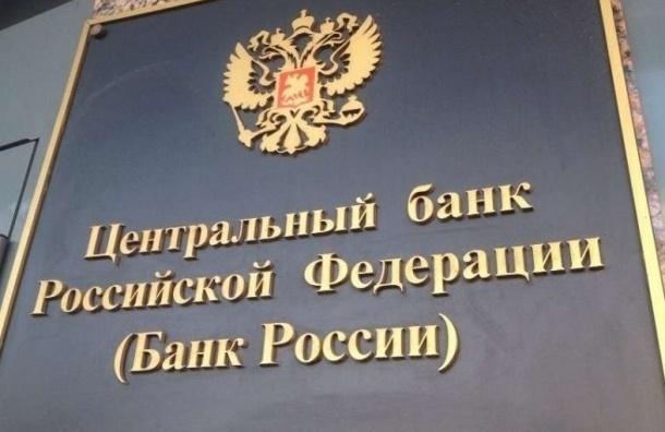 ЦБ отозвал лицензию у петербургского «Северо-Западного 1 Альянс Банка»