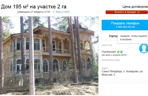 Усадьбу Юхневича в Комарово продает через Интернет сын Сердюкова