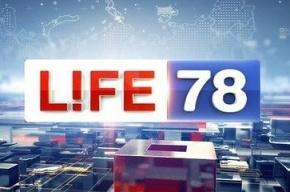 Телеканал Life78 прекратил полное вещание