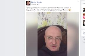 Резник поддержал флешмоб в защиту Шнурова