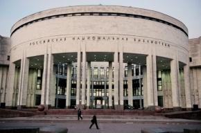 Петербургский ПЕН-клуб назвал катастрофичными планы по слиянию РНБ с РГБ