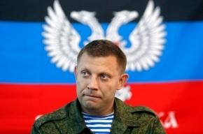 Захарченко: «Всех нас вы не перестреляете»