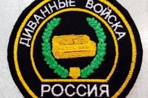Житель России хочет зарегистрировать бренд «Диванные войска»