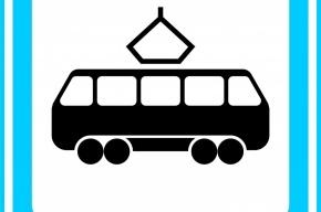Трамвай горел в Красногвардейском районе