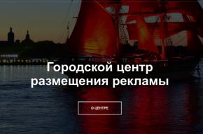 Комитет попечати незаконно заключал контракты наукрашение города