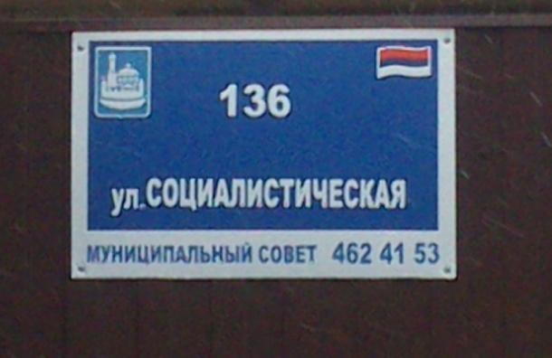 Цвета российского флага все еще проблема для Колпинского района