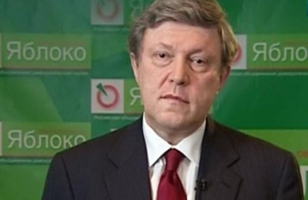 Партия «Яблоко» объявила остарте предвыборной кампании Явлинского напрезидентских выборах