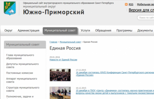 Муниципалов попросили писать нетолько о«Единой России»