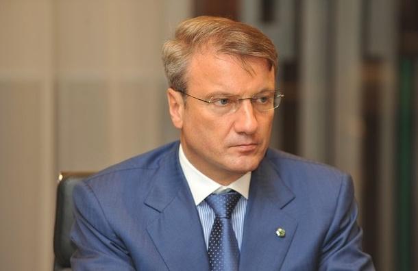 Греф попросил россиян недумать окурсе рубля