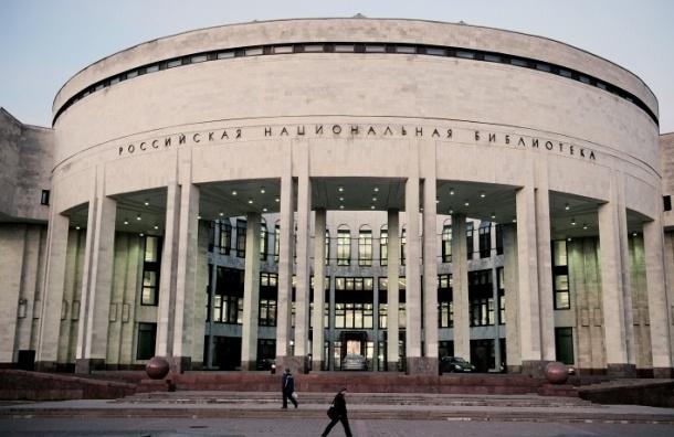 Минкульт РФ получил на рассмотрение инициативу о слиянии РНБ и РГБ