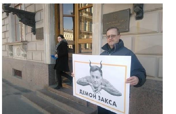 Макарова не интересует плакат «Демон ЗакСа»