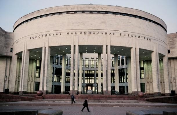 Минкультуры нерассматривает возможность слияния РГБ иРНБ