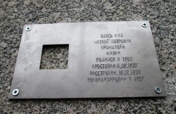 «Последний адрес» - 188 табличек в Петербурге