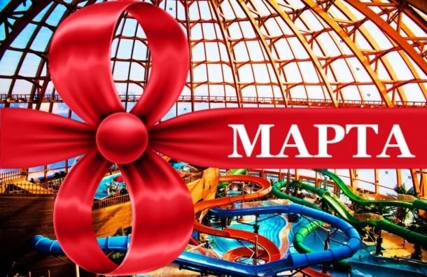 Аквапарк «Питерлэнд» приглашает отметить 8 марта