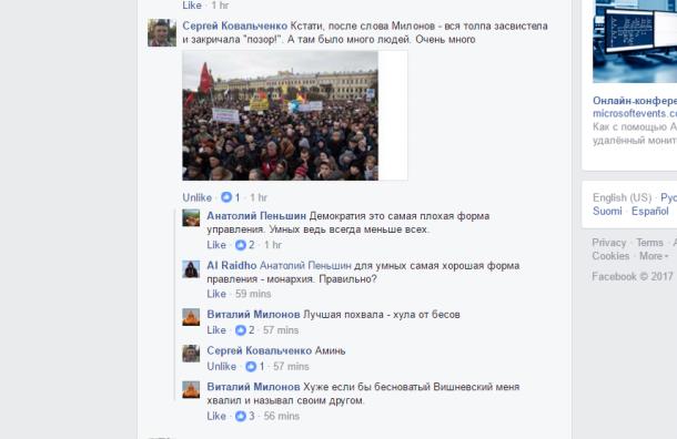 Милонов назвал Вишневского бесноватым