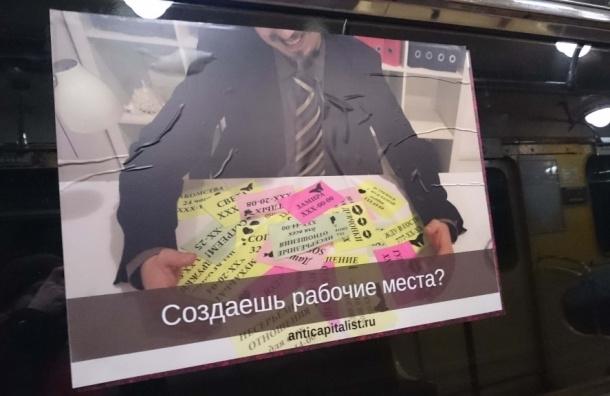 Плакаты женской правды появились ввагонах петербургского метро