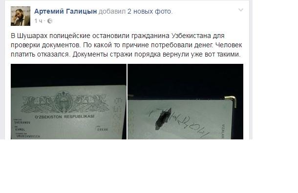 Депутат: полицейские в Шушарах написали два неприличных слова в паспорте гражданина Узбекистана