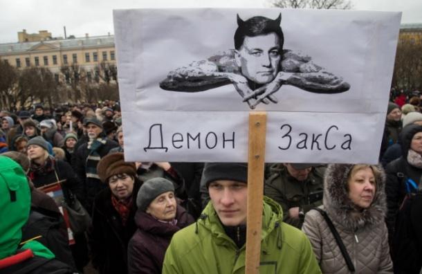 ЗакС начал проверку помощников депутатов за участие в оппозиционном митинге