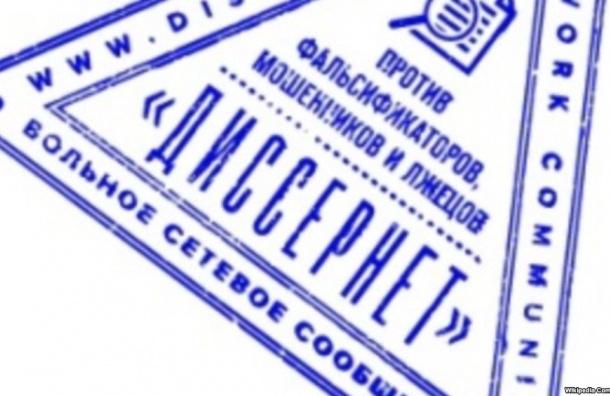 Президиум ВАК рекомендовал лишить ученой степени прокурора Кировского района