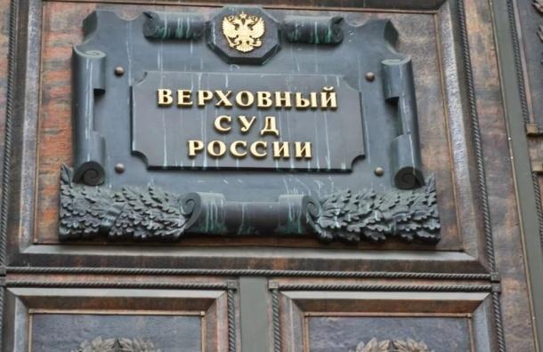 Верховный суд разъяснил малое число оправдательных приговоров в РФ