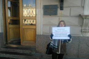 Депутатов ЗакСа просят защитить Публичку от корпоративов