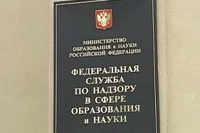 Три филиала петербургского ИВЭСЭП лишились аккредитации