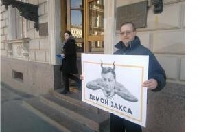 Активисты пикетируют Мариинский дворец с «Демоном ЗакСа»