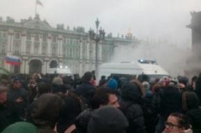 Дымовые шашки полетели в полицию на Дворцовой площади