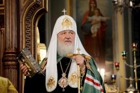 РПЦ: Патриарх Кирилл не ведет роскошный образ жизни