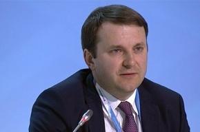 Орешкин: Россия вышла на новый цикл экономического роста